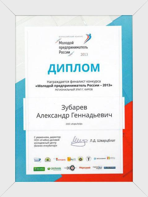 Diploma of the finalist of the contest Young entrepreneur of Russia-2014